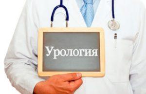 специализация врача - уролог