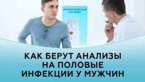 назначение анализа на инфекции