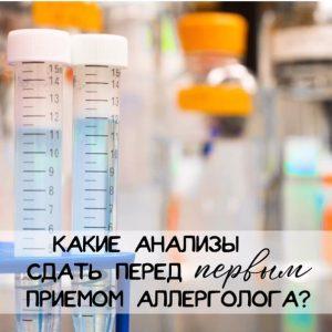 виды анализов перед посещением аллерголога
