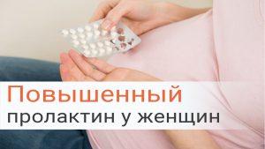 повышенный пролактин у женщины