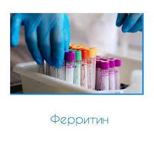 ферритин и его анализ