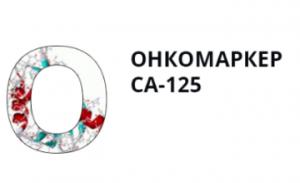онкомаркер СА-125