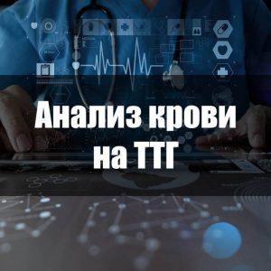 что показывает анализ на ТТГ