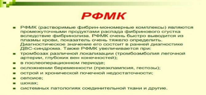 анализ РФМК и его значение
