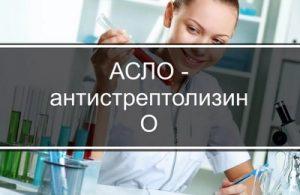 АСЛО в анализе крови и его изучение