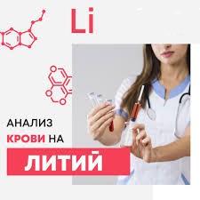 анализ крови на литий и его важность