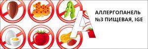 аллергопанель пищевая и ее составляющие