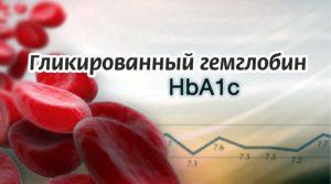 гликированный гемоглобин и его важность