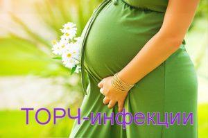 ТОРЧ инфекции у беременной